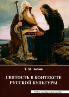 Зыбина Т. М. Святость в контексте русской культуры